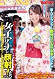 もしもTVの中に自由に飛び込んでブッカケできたら… 女子アナに顔射!Vol.5 [DVD]