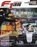 F1 (エフワン) 速報 2016 Rd (ラウンド) 07 カナダGP (グランプリ) 号 (F1速報)
