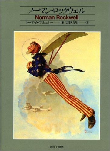 ノーマン・ロックウェルの画像 p1_24