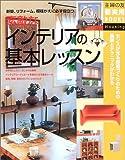素敵なインテリアの基本レッスン—新築、リフォーム、模様がえに必ず役立つ (主婦の友新実用BOOKS) (主婦の友新実用BOOKS)