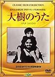 大樹のうた [DVD]