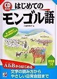 CDBはじめてのモンゴル語 (アスカカルチャー)