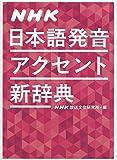 NHK 日本語発音アクセント新辞典