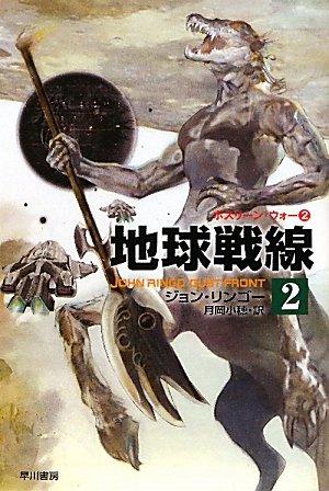 地球戦線〈2〉―ポスリーン・ウォー〈2〉 (ハヤカワ文庫SF)