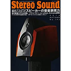 季刊ステレオサウンド no.192 現代ハイエンドスピーカー、その多様なる音楽表現力