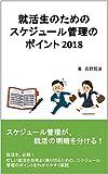 就活生のためのスケジュール管理のポイント 2018