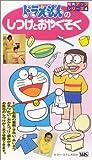 ドラえもんの しつけとおやくそく~知育アップシリーズ4 [VHS]