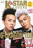 K★STAR LOVERS (ケー★スターラバーズ) 2011年 2/1号
