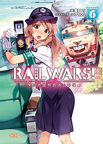 RAILWARS!6 (クリア文庫)