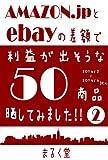Amazon.jpとebayの差額で利益が出そうな50商品晒してみました!!2