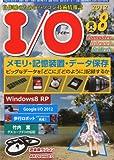 I/O (アイオー) 2012年 08月号 [雑誌]