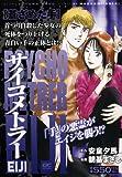 サイコメトラーEIJI 蒼ざめた手 (講談社プラチナコミックス)