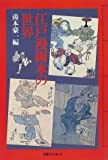 江戸漫画本の世界