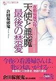 夜勤病棟25時 天使と悪魔・最後の禁愛 (フランス書院文庫)