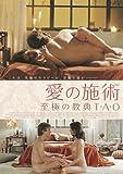 愛の施術 至極の教典TAO [DVD]