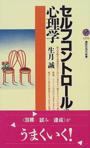 セルフコントロールの心理学 (講談社現代新書 (1494))