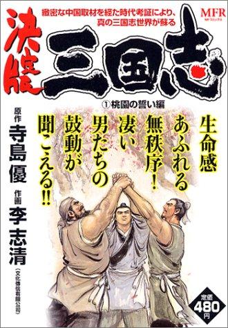決定版三国志 1(桃園の誓い編) (MFコミックス)