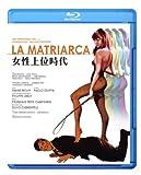 女性上位時代 HDニューマスター版 [Blu-ray]