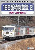 185系 特急草津 2 (高崎~万座・鹿沢口) [DVD]