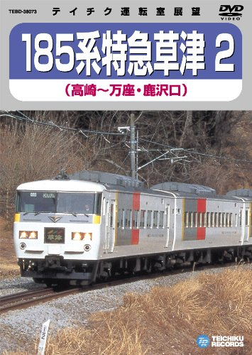 【Amazonの商品情報へ】185系 特急草津 2 (高崎~万座・鹿沢口) [DVD]