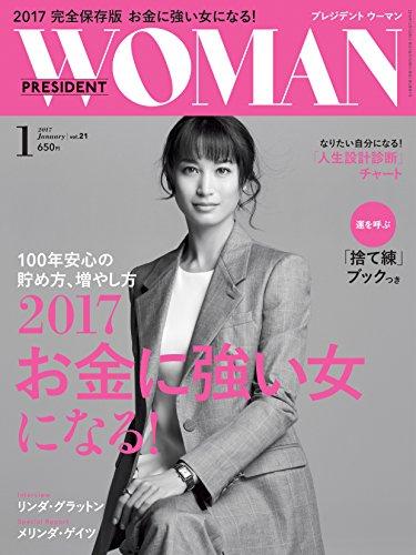 PRESIDENT WOMAN 2017年1月号 大きい表紙画像