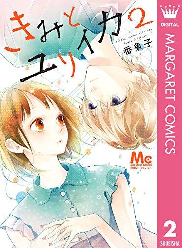 きみとユリイカ 2 (マーガレットコミックスDIGITAL)