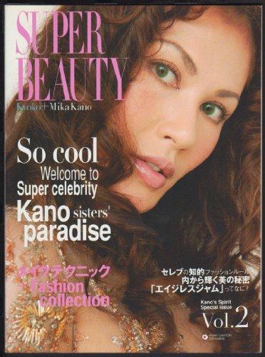 Super beauty―Kyoko+Mika Kano (Vol.2)