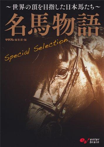 名馬物語 Special Selection ~世界の頂を目指した日本馬たち~