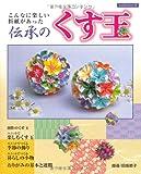 伝承のくす玉―こんなに楽しい折紙があった (レッスンシリーズ)