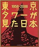 東京タワーが見た日本―1958-2008