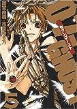 07-GHOST (5) (IDコミックス ZERO-SUMコミックス)