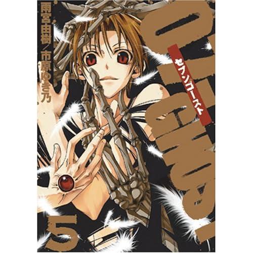 07-GHOST (5) (IDコミックス ZERO-SUMコミックス) (コミック)
