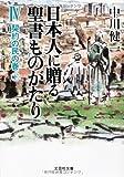 【文庫】 日本人に贈る聖書ものがたり? 契約の民の巻 下 (文芸社文庫)