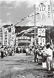 写真アルバム 奄美の昭和