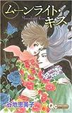ムーンライト・キス (クイーンズコミックス)
