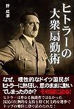 ヒトラーの大衆扇動術