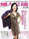 婦人公論 2010年 11/22号 [雑誌]
