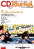 CD Journal (ジャーナル) 2011年 06月号 [雑誌]