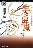 生き屏風 (角川ホラー文庫 た 2-1)