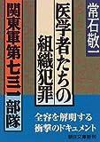医学者たちの組織犯罪―関東軍第七三一部隊 (朝日文庫)