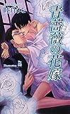 青薔薇の花嫁 / 睦月 りな のシリーズ情報を見る