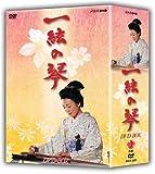 一絃の琴 DVD-BOX