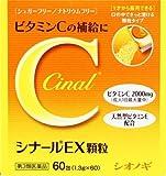 【第3類医薬品】シナールEX顆粒 60包 ランキングお取り寄せ
