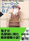 シャーロック・ホームズの息子〈上〉 (新潮文庫)