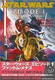 スター・ウォーズ エピソード1 ファントム・メナス   スター・ウォーズコミックス