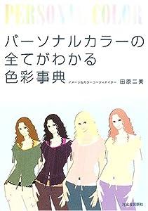 パーソナルカラーの全てがわかる色彩事典 (コーディネイト・シリーズ)