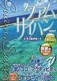 ぴあmapグアム サイパン (2007) (ぴあMOOK―ぴあmap TRAVEL)