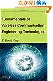 Fundamentals of Wireless Communication Engineering Technologies (Information and Communication Technology Series,)