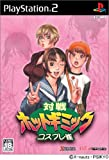 echange, troc Taisen Hot Gimmick Cosplay[Import Japonais]