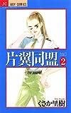 片翼同盟(2) (ジュディーコミックス)